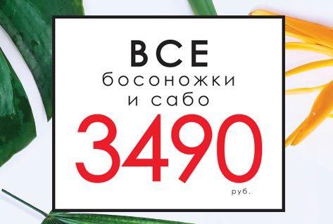 Терволина - Сабо и босоножки по специальной цене