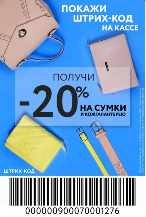МОНРО - Скидка 20% на сумки и кожгалантерею по штрих-коду