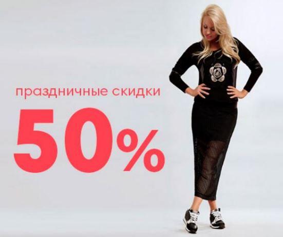 Акции магазина Модная Лавка на сегодня, неделю. Скидки до 50%