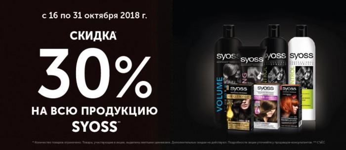 Акции Домовой 2018. 30% на всю продукцию SYOSS