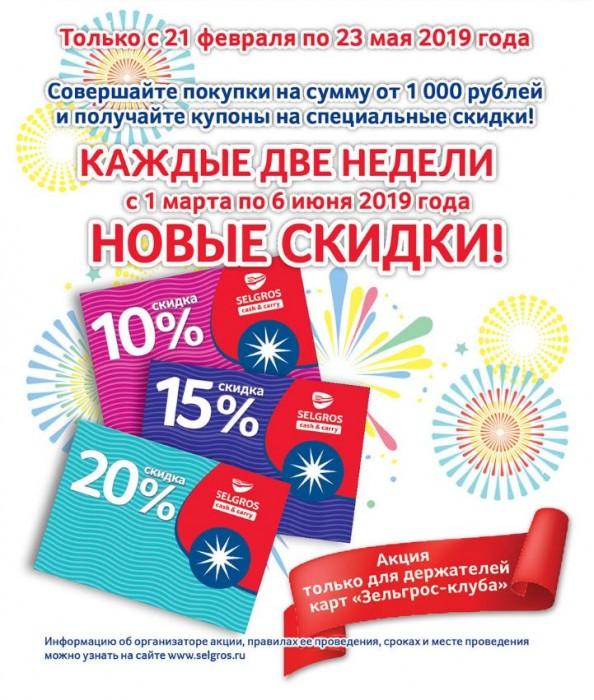 Акции Зельгрос. Купоны со скидкой до 20% за каждые 1000 руб.