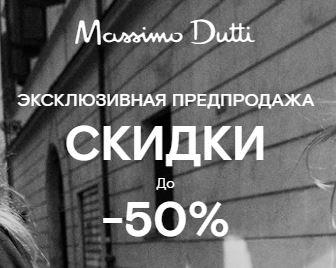 Новогодняя распродажа в Massimo Dutti 2019/2020. 50% на ВСЕ