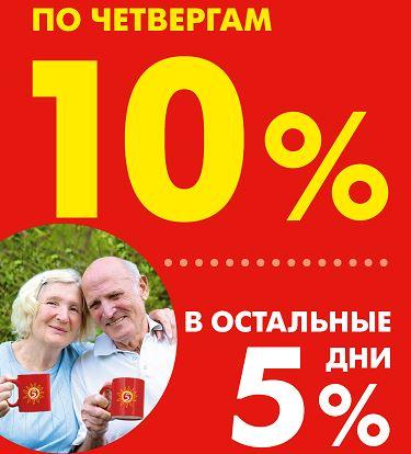 Пятерочка - Пенсионерам скидка 10%