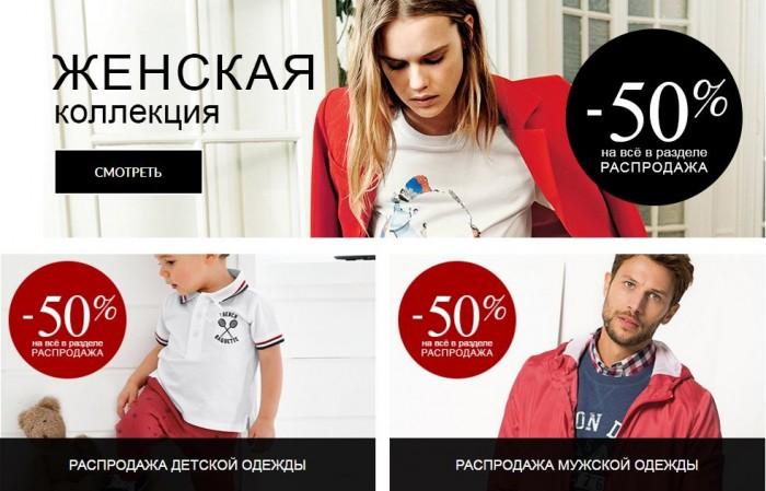 ЛА РЕДУТ – Скидка 50% на ВСЕ в разделе распродажа