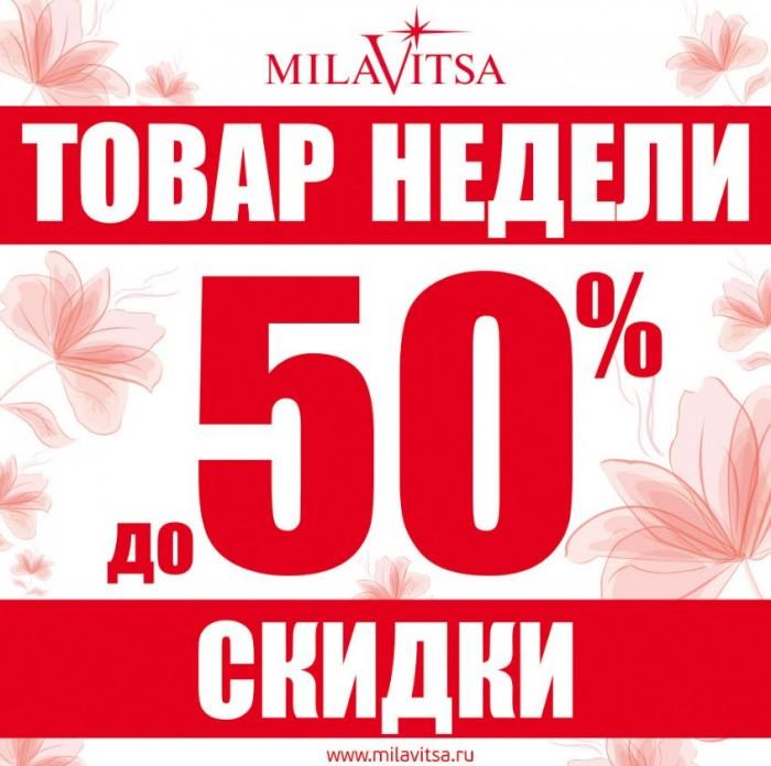 Milavitsa - Товар недели со скидками до 50%
