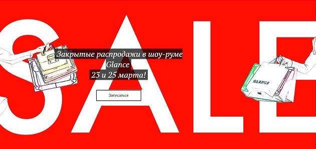 Glance  - Закрытая распродажа