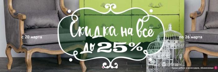 Инлавка - Скидка до 25% на ВСЕ