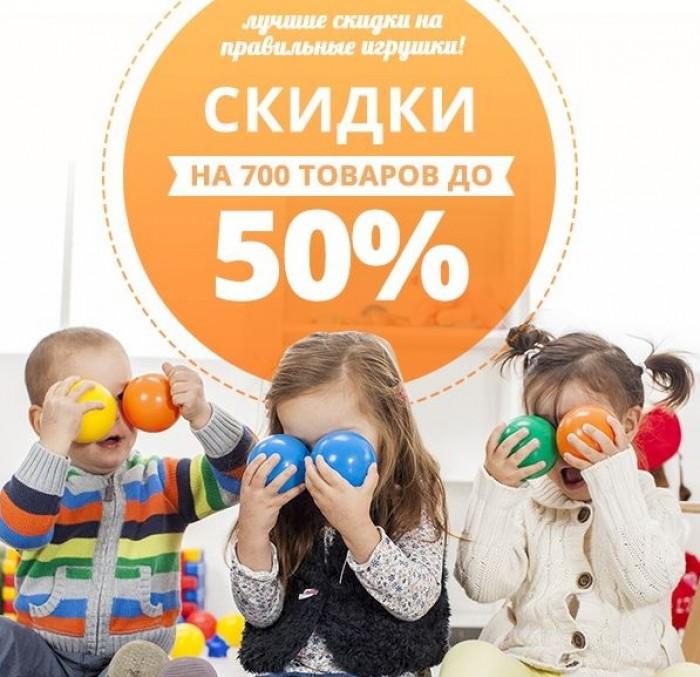 IQ TOY - Правильные игрушки со скидкой до 50%