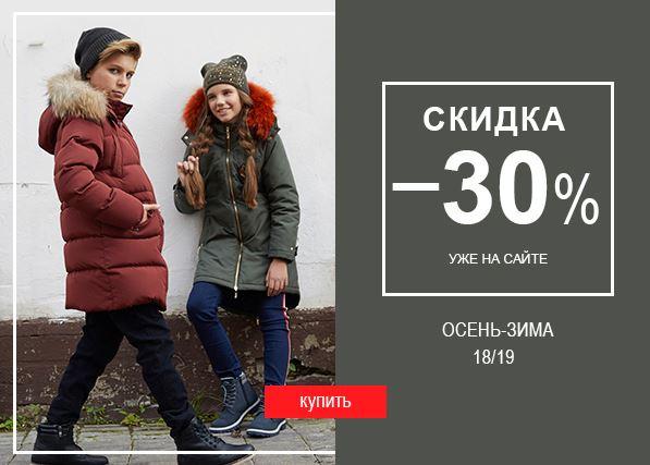 Акции Bebakids. 30% на хиты сезона Осень-Зима 2018/2019