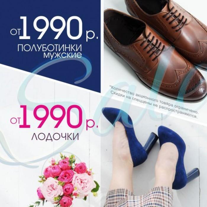 Акции Аскания. Снижены цены на обувь для выпускного
