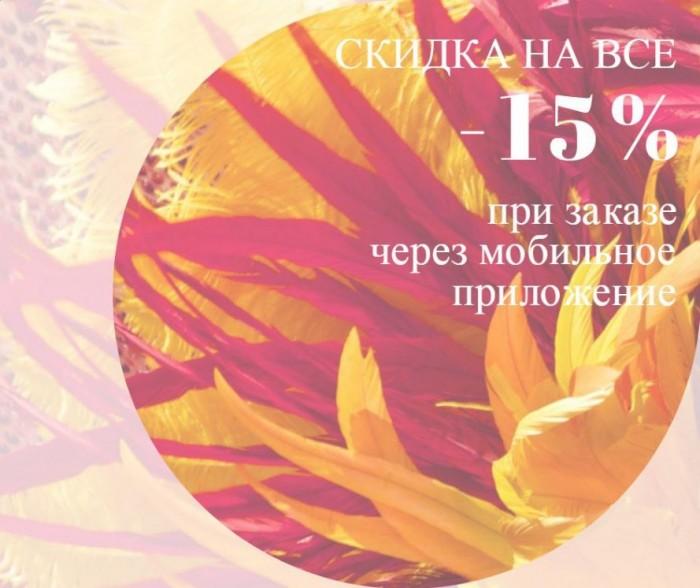 Concept Club: Скидка 15% на ВСЕ через Мобильное приложение
