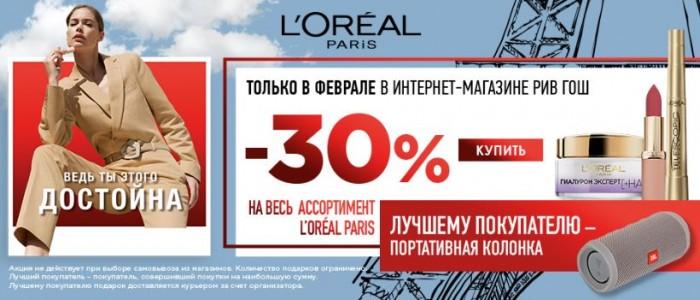 Акции Рив Гош февраль 2020. 3 по цене 2 или 30% на L'Oreal Paris