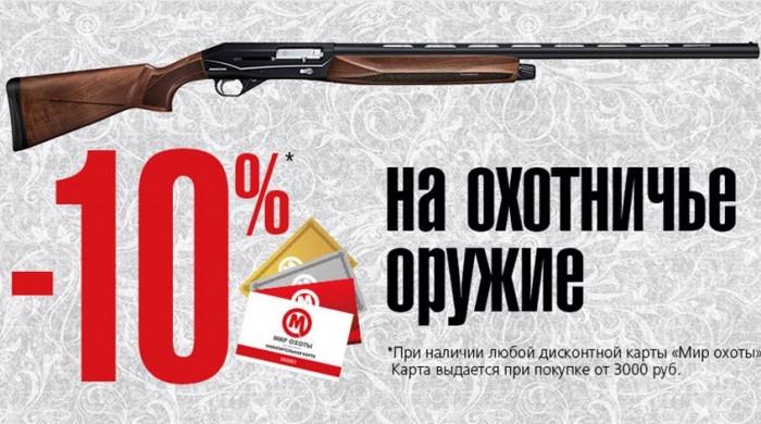 Акции Мри Охоты. 10% на охотничье оружие по дисконтной карте