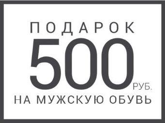 Терволина - 500 руб. в подарок на мужскую обувь