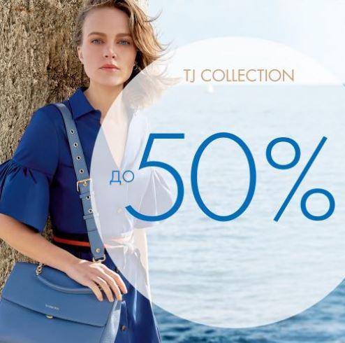 TJ COLLECTION - Увеличиваем скидки до 50%