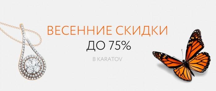 Акции KARATOV. Весенние скидки на украшения до 75%