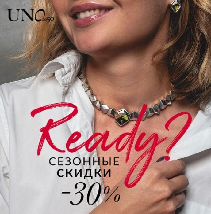 Акции в UNOde50. Новогодние скидки 30% на хиты