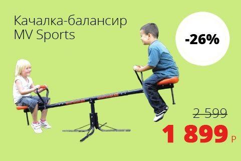 АШАН - Качалка-балансир со скидкой 26%