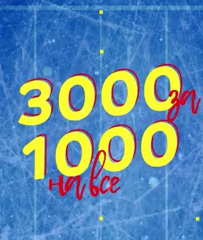 Акции Спортмастер 3000 бонусов за 1000 руб. декабрь-январь 2019/2020