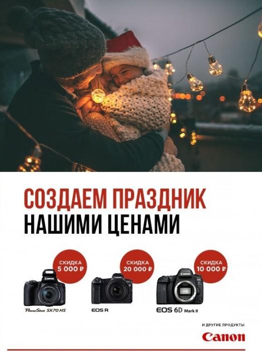 Акции ДНС 2019/2020. Дарим до 20000 рублей на камеры Canon