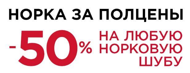 Акции Снежная Королева май 2019. Норковые шубы за полцены