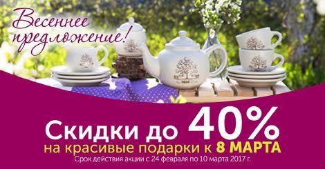 Уютерра - Скидка 40% на подарки для женщин