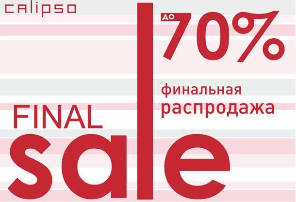 Обувь КАЛИПСО, распродажа