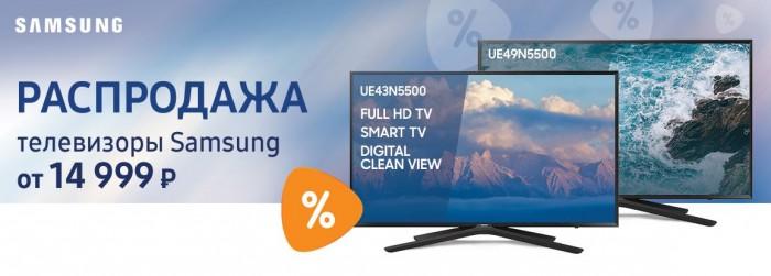 Акции ДНС 2020. Выгода До 400000 рублей на телевизоры Samsung