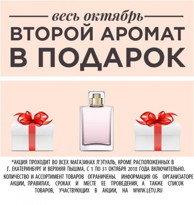 Акции в Летуаль в октябре 2018. Второй аромат в подарок