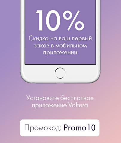 VALTERA - Скидка 10% на первый заказ