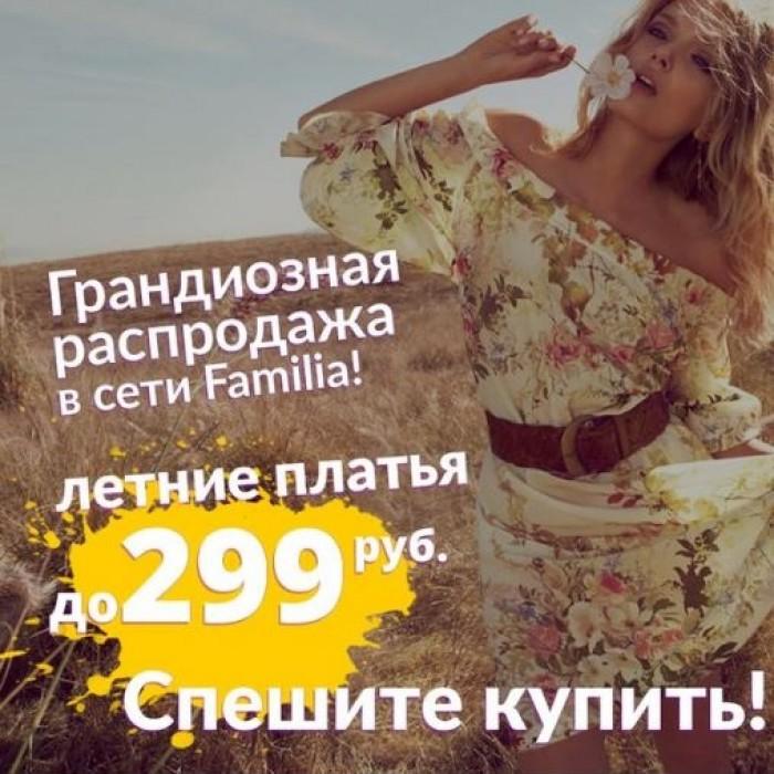 Акции магазина Familia сегодня. Распродажа летних платьев