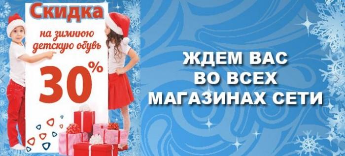 Обувной Двор - Скидка 30% на детскую зимнюю обувь