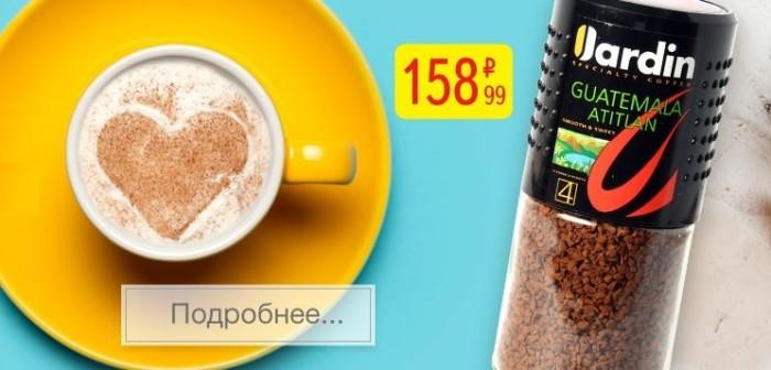 Красное и Белое - Кофе Жардин по специальной цене