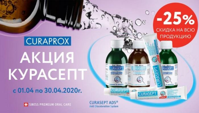 Акции аптеки Столички апрель 2020. 25% на продукцию CURASEPT