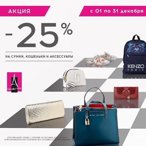 Акции Rendez-Vous декабрь 2018. 25% на сумки и рюкзаки
