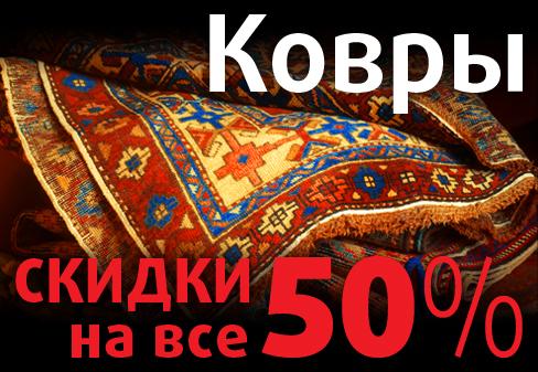 ТВОЙ ДОМ - Скидка до 50% на ковры!