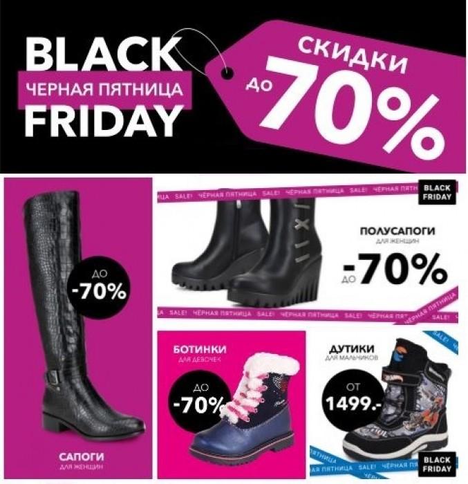 50286a4a4 В сети салонов обуви для всей семьи kari и на сайте фирменного  интернет-магазина kari.com/ru продолжается грандиозная распродажа Black  Friday с ...