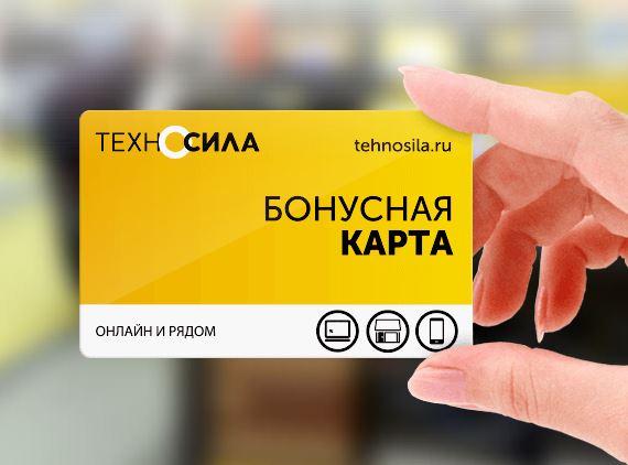 ТЕХНОСИЛА - Бонусная программа для Постоянных покупателей