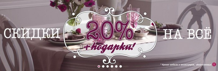 Интерьерная Лавка - Скидки 20% на ВСЕ