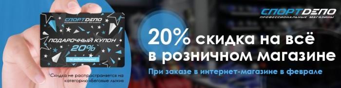 СпортDепо - Скидка 20% на ВСЕ