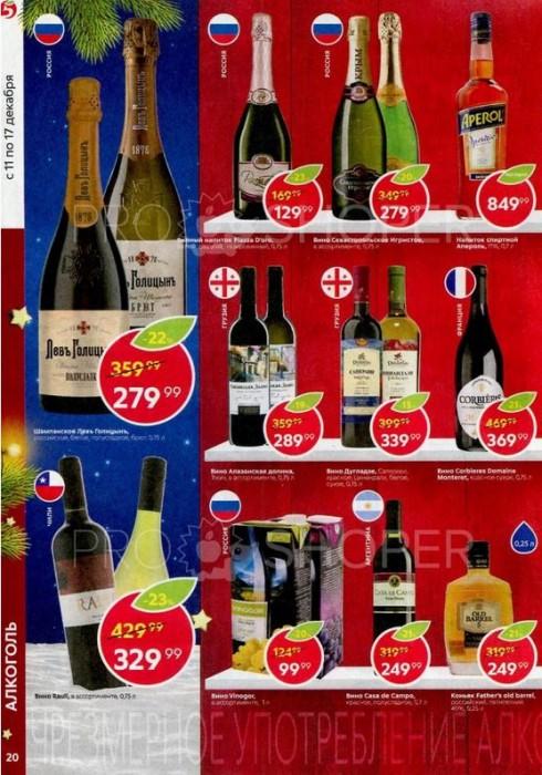 Акции в Пятерочке на вино с 11 по 17 декабря 2018. Скидки до 20%