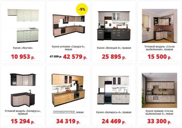 Акции АШАН сегодня. Супер-цены и скидки на кухни