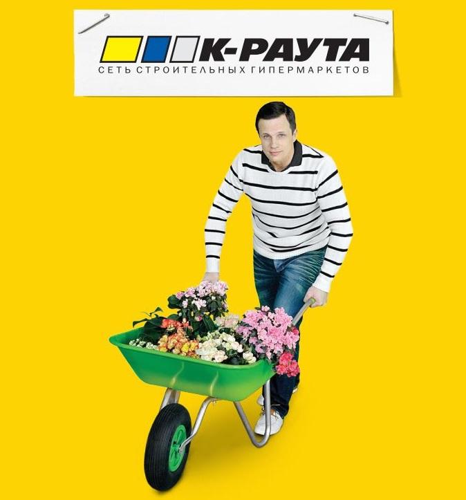 Новый Каталог товаров «K-РАУTA»