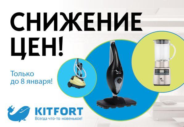 ДНС - Снижение цен на бытовую технику Kitfort