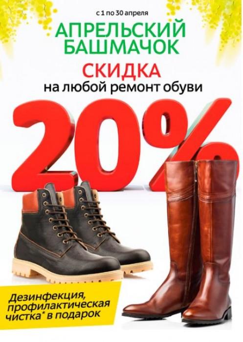 Акции Твой Дом апрель 2018. 20% на любой ремонт обуви