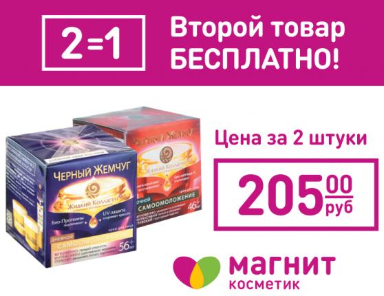 """Магнит Косметик - Акция """"Второй товар бесплатно""""."""