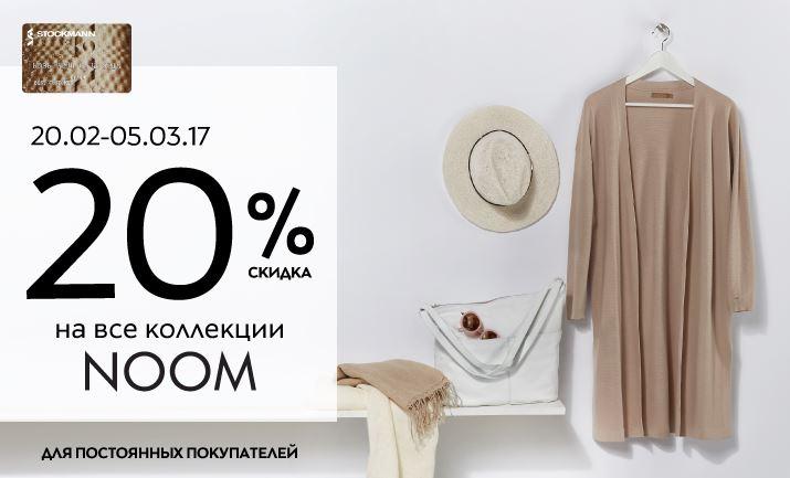 Стокманн - Скидка 20% на все коллекции Noom