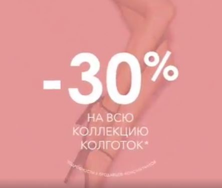DIM - Чулки и колготки со скидкой 30%