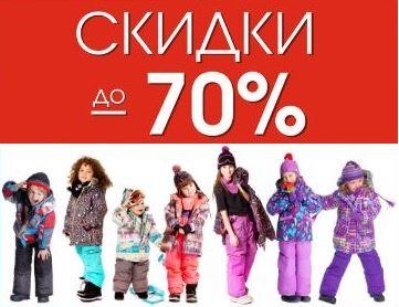 ДетМарт - Скидки от 50% до 70% на зимний ассортимент одежды и обуви