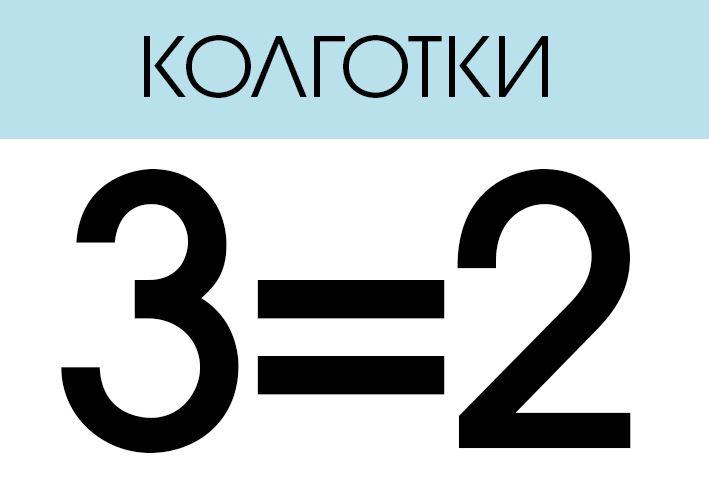 """В INCITY и DESEO - Акция """"3=2"""" на колготки"""